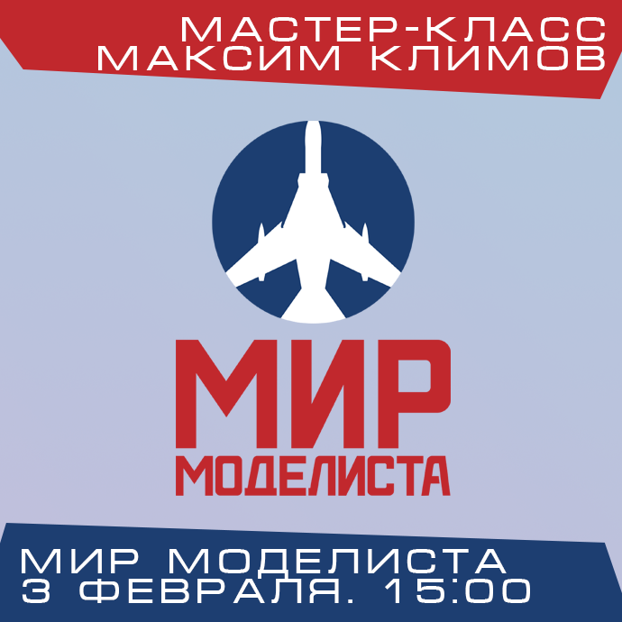 Мастер-класс Максима Климова!