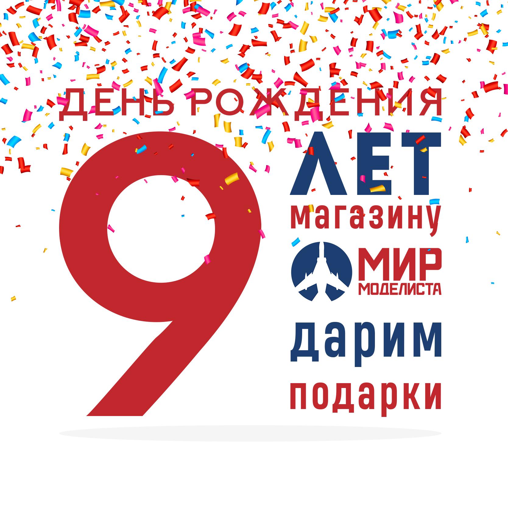 Нам 9 лет! День рождения «Мир Моделиста»!