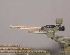 MM35105 Magic Models 1/35 Ствол 12,7-мм пулемета ДШК/ДШКМ. Для установки на модели Советской БТТ