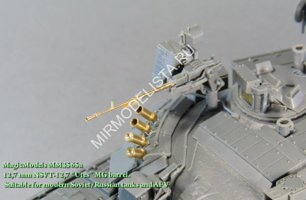 "MM3565a Magic Models 1/35 12,7-мм ствол пулемета НСВТ-12,7 ""Утёс"" для Совет/Росс танков"