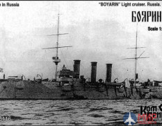 KB70116 Combrig 1/700 Боярин Крейсер 2-го ранга 1903, Protected Cruiser Boyarin, 1903