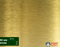 AH0022 Aurora Hobby Brass sheet soft L63 0.4 mm 10х20см (1list)