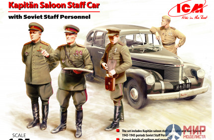 "ICM 1/35 35477 Staff car ""Captain"" sedans, with Soviet staff personnel"