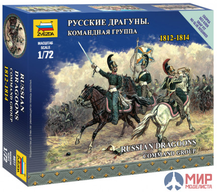 6817 Zvezda 1/72 Russian Dragoons. Team group 1812-1814