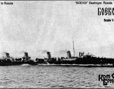 KB70136 Combrig 1/700 Боевой / Сом Миноносец 1900, Destroyer Boevoi, 1900