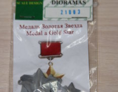 21003 DASmodel The Gold Star Medal