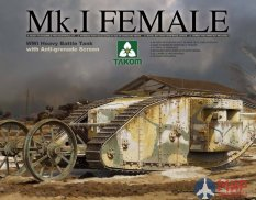 2033 Takom 1/35 Тяжелый танк WWI Heavy Battle Tank Mk.I Female with Anti-grenade