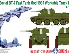 AB3564 Bronco Models 1/35 Траки наборные Soviet BT-7 Fast Tank Mod.1937 Workable Track Link Set