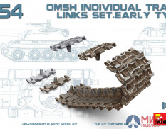 37046 MiniArt аксессуары  T-54 OMSH INDIVIDUAL TRACK LINKS SET. EARLY TYPE  (1:35)