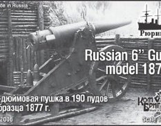 "KBG72006 Combrig 1/72 Russian 6"" gun model 1877"