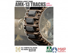 2061 Takom 1/35 French Light Tank AMX-13 Tracks with Rubber