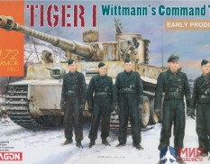 7575 Dragon танк  Tiger I Early Production, Wittmann's Command Tiger 1/72