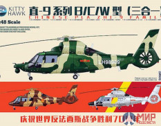 KH80109 Kitty Hawk 1/48 Chinese PLA ZHI-9 Family