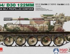 RM-5030 Rye Field Models 1/35 T-34/D-30 122MM SYRIAN SELF-PROPELLED HOWITZER