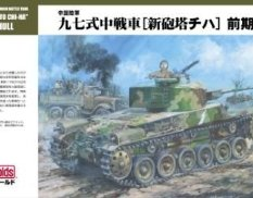 "FM26 Fine Molds 1/35 Японский танк  IJA Medium Tank Type97 Improved ""SHINHOTO CHI-HA"" Early hull"