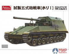 35A022 Amusing Hobby 1/35 Imperial Japanese Army Experimental Gun Tank, Type 5