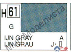H061 Gunze Sangyo (Mr. Hobby) Paint 10ml gloss IJN Gray (Japanese Navy aircraft)