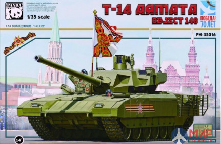 PH35016 Panda Hobby 1/35 T-14 Armata Object 148