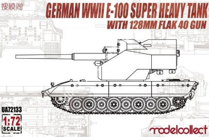 UA72133 Modelcollect German WWII E-100 super heavy tank with 128mm flak 40 zwilling gun