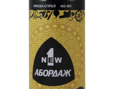 NA02 1New Abordage paint spray 304 dark gray 400 ml.