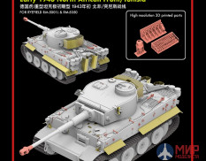 RM-2006 Rye Field Model Upgrade Solution Series for Sd.Kfz181 Tiger I Initial Production Early 1943