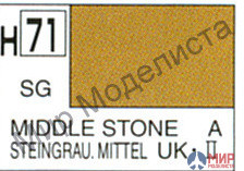 H071 Gunze Sangyo (Mr. Hobby) Paint 10ml MIDDLE STONE semi-gloss middle Stone (RAF)