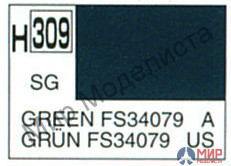 H309 Gunze Sangyo (Mr. Hobby) Paint 10ml GREEN semi-gloss Green FS34079 USAF