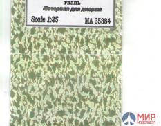 35384 of the 1/35 scale German camo fabric No. 1