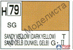 H079 Gunze Sangyo (Mr. Hobby) Paint 10ml SANDY YELLOW(DARK YEL) yellow Sandy polumat(Herm.tanks)