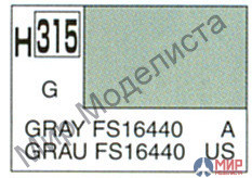 H315 Gunze Sangyo (Mr. Hobby) Краска 10мл Gray (FS16440) US NAVY глянцевая