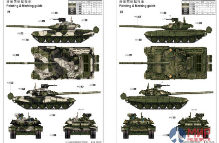 05562 Trumpeter 1/35 Российский танк Т-90А Russian T-90 MBT