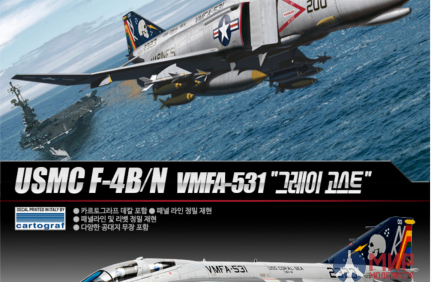 "12315  Academy самолет  USN F-4B/N VMFA-531 ""Gray Ghosts""  (1:48)"