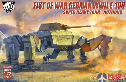 "UA72126  танк  Fist of War German WWII E-100 Super Heavy Tank ""Nothung""   (1:72)"