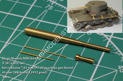 MM3554 Magic Models 1/35 Kit of the barrels and machine guns for the T-26 (of wounds)Barrel of a gun 20K mod 1932, Poole