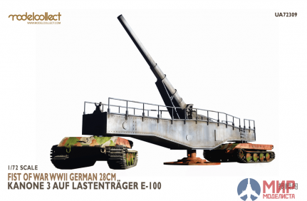 UA72309 Modelcollect Fist of War WWII German 28CM Kanone 3 Auf Lastenträger E-100