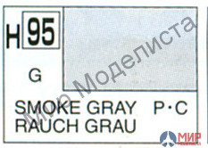 H095 Gunze Sangyo (Mr. Hobby) Paint 10ml Smoke Gray gloss clear lacquer