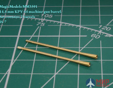 MM3591 Magic Models 1/35 14,5-мм ствол пулемета КПВ-44 (в комплекте 2 ствола). ИС-7