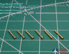 MM3592 Magic Models 1/35 7,62-мм ствол  пулемета РП-46 (в комплекте 6 стволов). ИС-7