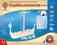 80106 Miracle Tree, the Viking Ship (3/40)