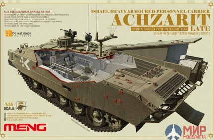 SS-008 Meng Model 1/35 Israeli HEAVY armored personnel carrier ISRAEL in the PERSON ARM CARRIER ACHZARIT LATE(Full.interior)