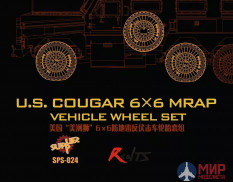 SPS-024 Meng Model 1/35 U.S. COUGAR 6x6 MRAP VEHICLE WHEEL SET (RESIN)
