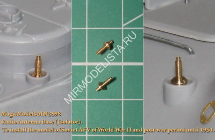 MM3598 Magic Models 1/35 Antenna input (insulator). For AFV of WWII and post-war per.