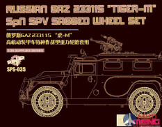 "SPS-035 Meng Model 1/35 RUSSIAN GAZ 233115 ""TIGER-M"" SPN SPV SAGGED WHEEL SET (RESIN)"
