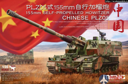 TS-022 Meng Model 1/35 Chinese SAU CHINESE PLZ05 155mm SELF-PROPELLED HOWITZER