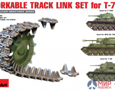 35146 MiniArt аксессуары  WORKABLE TRACK LINK SET for T-70  (1:35)