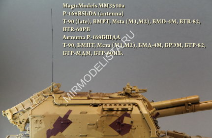 MM3510a Magic Models 1/35 Antenna R-168БШДА for the T-90,BMPT (2007-2011),Msta(M1,M2),BMD-4M,BREM,BTR-82