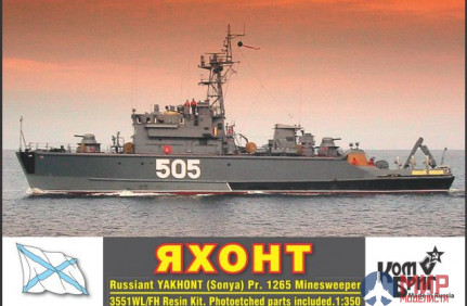 KB3551WL/FH Combrig 1/350 Яхонт Сапер, проект 1265, 2014, Minesweeper Yakhont, Project 1265, 2014