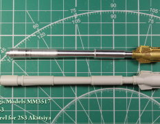 MM3517 Magic Models 1/35 Barrel 152-mm howitzer 2A33. For installation on model 2S3
