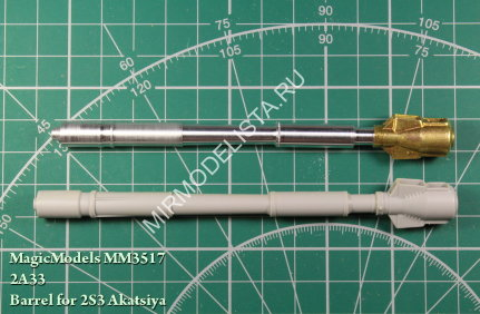"MM3517 Magic Models 1/35 Barrel 152-mm howitzer 2A33. For installation on model 2S3 ""acacia"""
