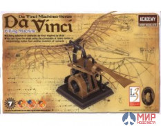 18146  машина  DAVINCI FLYING MACHINE Academy